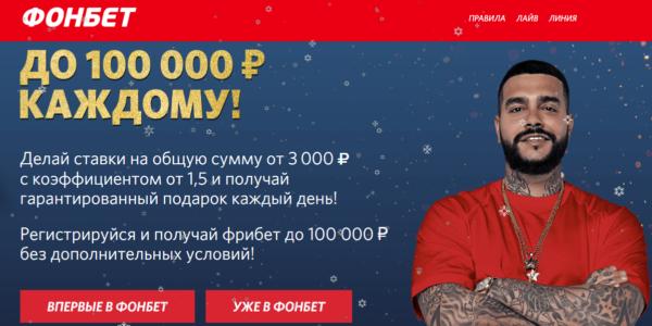 100 000 рублей от Фонбет