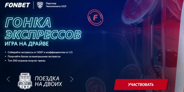ФОНБЕТ Матч Звезд