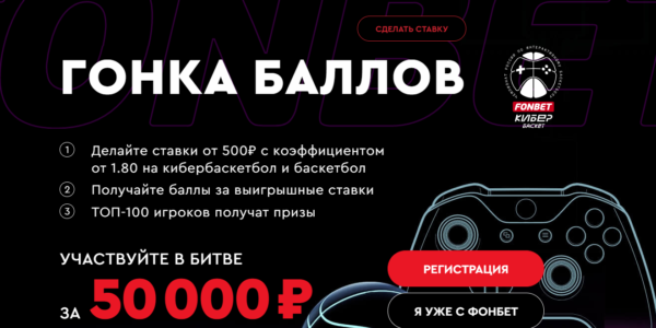 Гонка баллов Фонбет