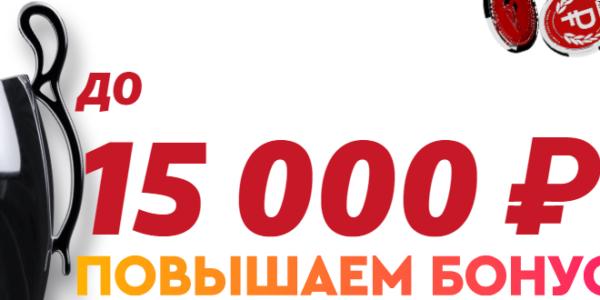 Фонбет Фрибет 15000