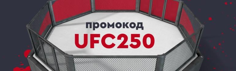 Фонбет бонус UFC 250