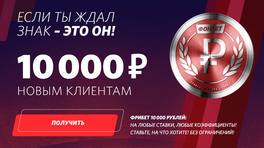 fonbet 1000 рублей