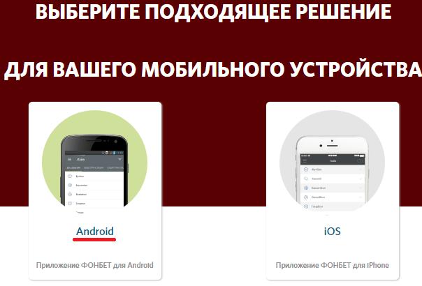 Скачать приложение для вашего Андроид-устройства