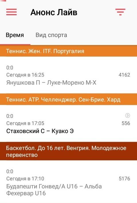 Анонс лайв-матчей