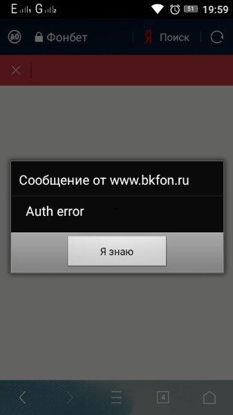 Пополнить счет через мобильную версию сайта не получилось
