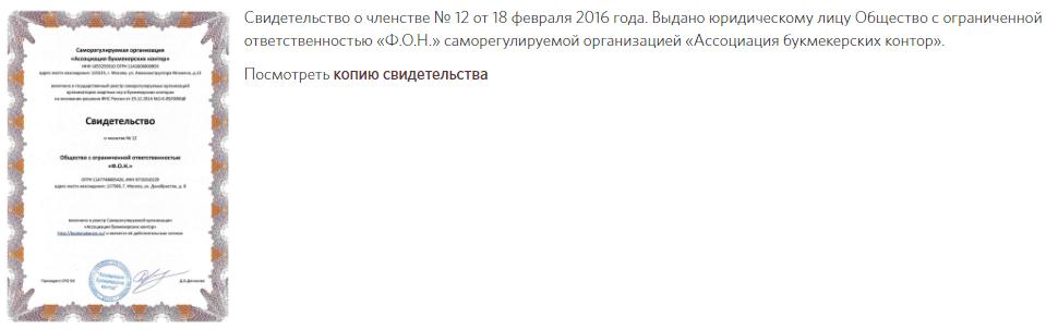 Букмекерские конторы имеющие лицензию в россии примеры
