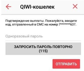 Получение средств на банковскую карту через QIWI