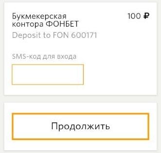 Подверждаем кодом из СМС