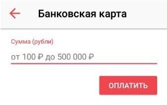 Выбираем сумму для пополнения с банковской карты до 500 тыс. рублей