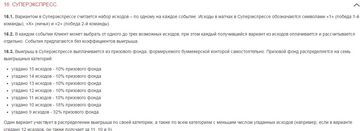 фонбет результаты событий бесплатный сайт