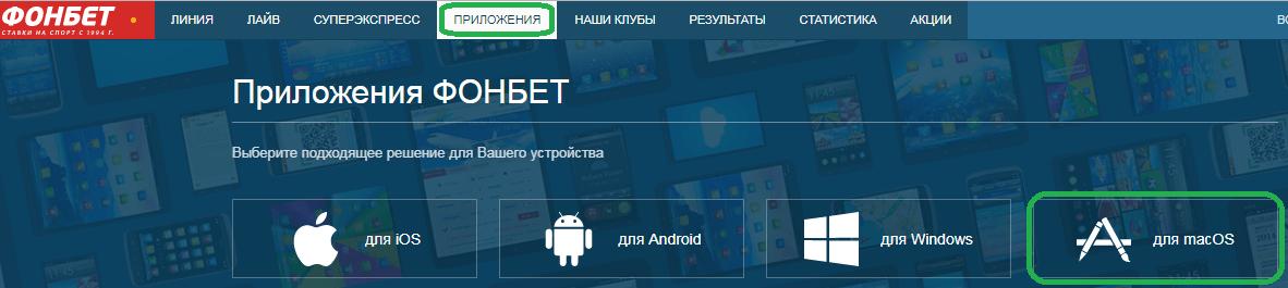 приложение фонбет для андроид центр село Усть-Кан